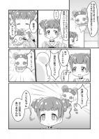 ドキドキ!プリキュア漫画 ランスの耳