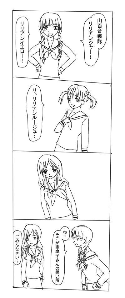 マリア様がみてる漫画 リリアンジャー 1