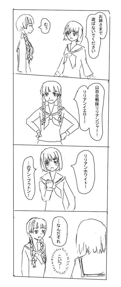 マリア様がみてる漫画 リリアンジャー 2