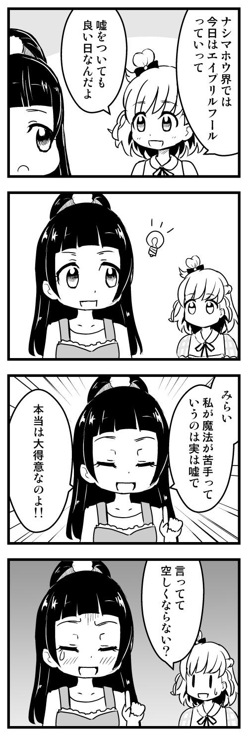 魔法つかいプリキュア エイプリルフール漫画2016