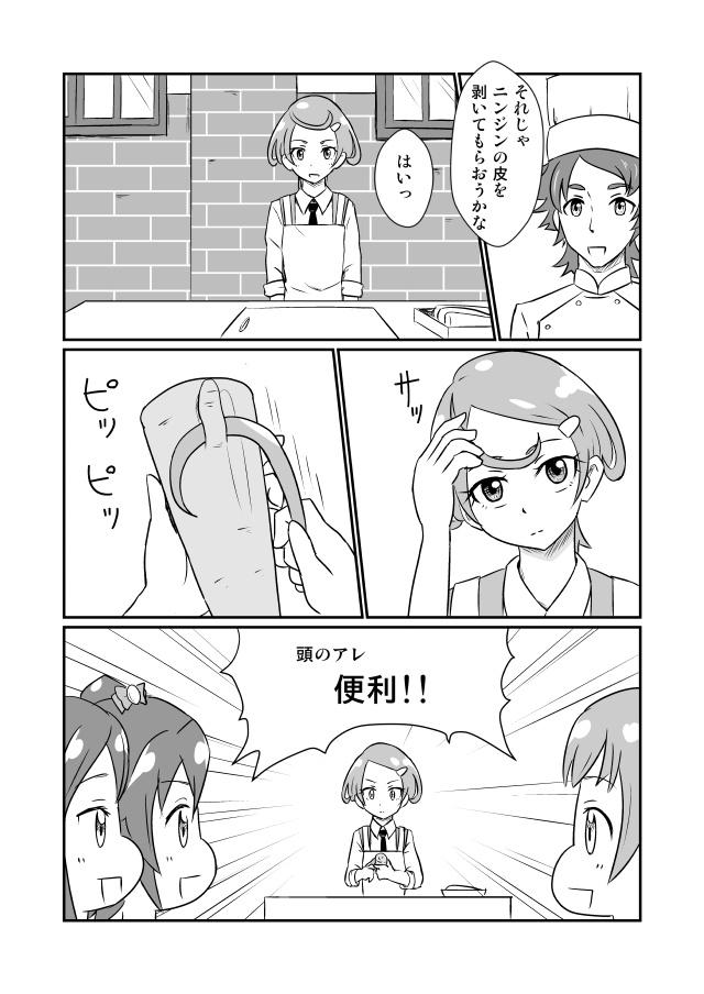 ドキドキ!プリキュア漫画 まこぴーのアレ 2