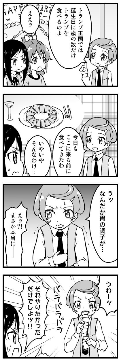 ドキドキ!プリキュア漫画 まこぴー誕生日2014 その1