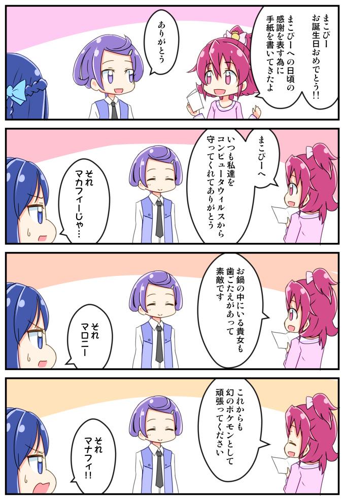 ドキドキ!プリキュア漫画 まこぴー誕生日2015 その1