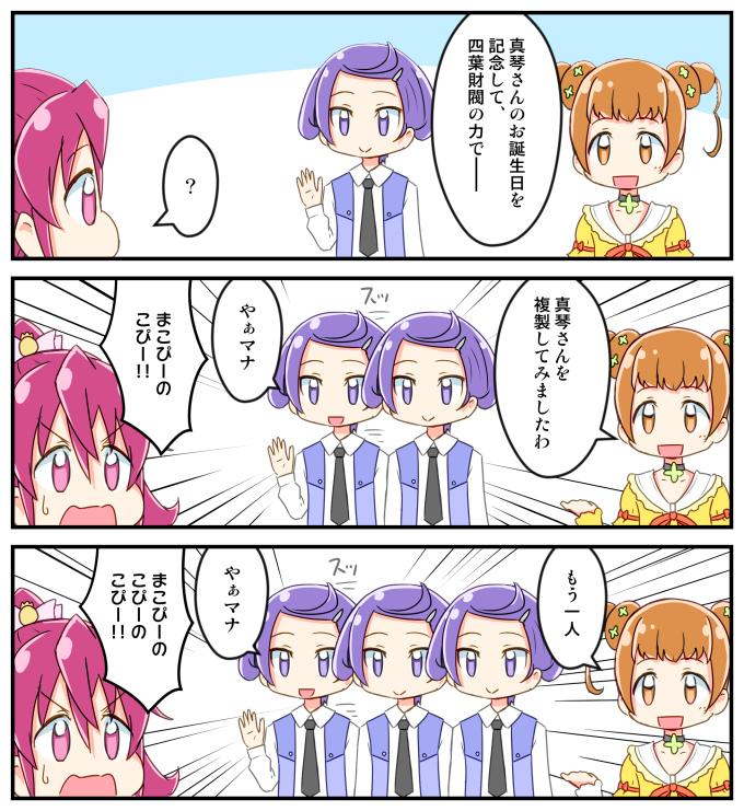 ドキドキ!プリキュア漫画 まこぴー誕生日2015 その2