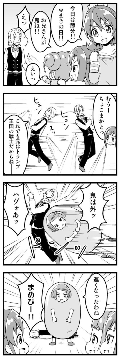 ドキドキ!プリキュア漫画 節分2014
