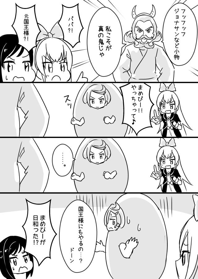 ドキドキ!プリキュア漫画 節分まめぴー2015 その2