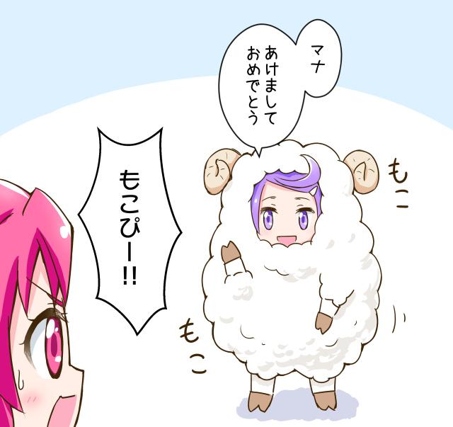 新年ドキドキ!プリキュア2015 その1