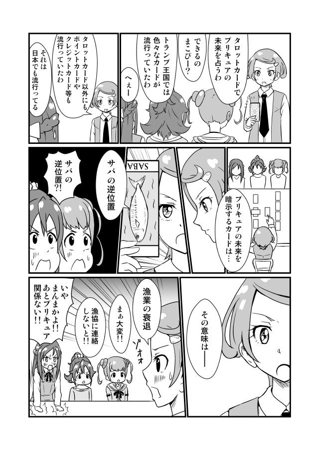 ドキドキ!プリキュア漫画 まこぴーの占い
