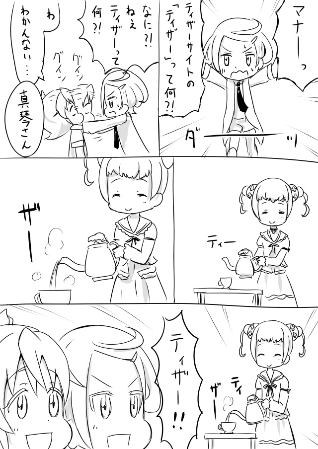 ドキドキ!プリキュア漫画 ティザー
