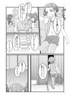ドキドキ!プリキュア漫画 鳥人間コンテスト 1