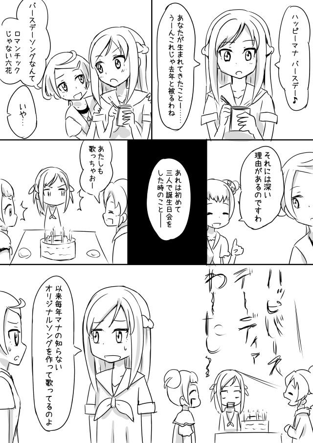 ドキドキ!プリキュア漫画 マナ誕生日2014