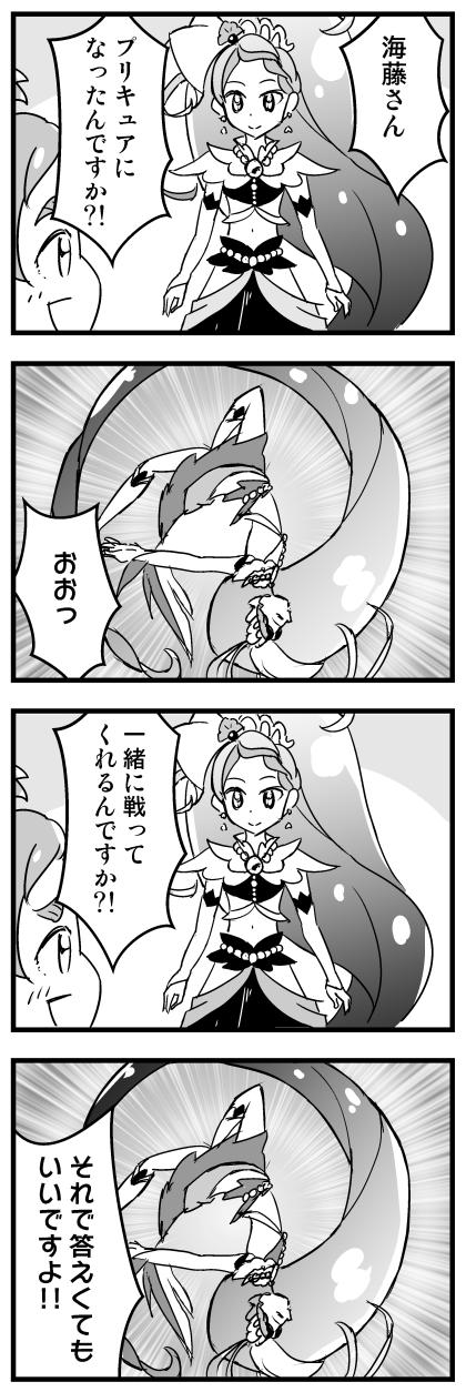 Go!プリンセスプリキュア漫画 キュアマーメイド その1