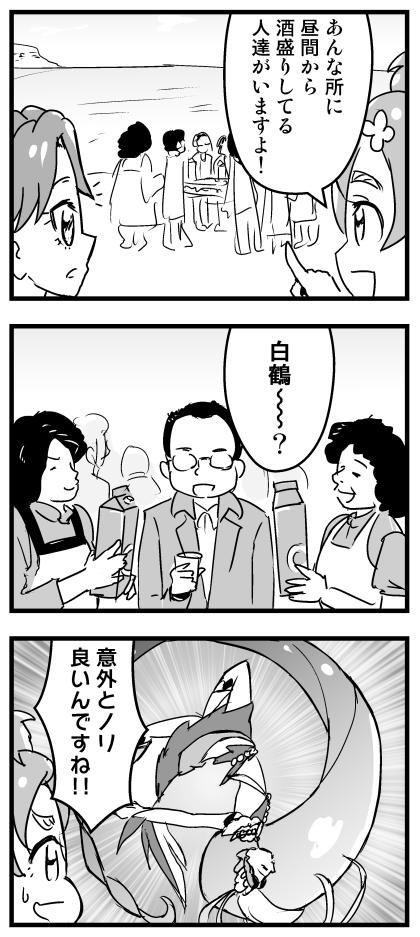 Go!プリンセスプリキュア漫画 キュアマーメイド その2