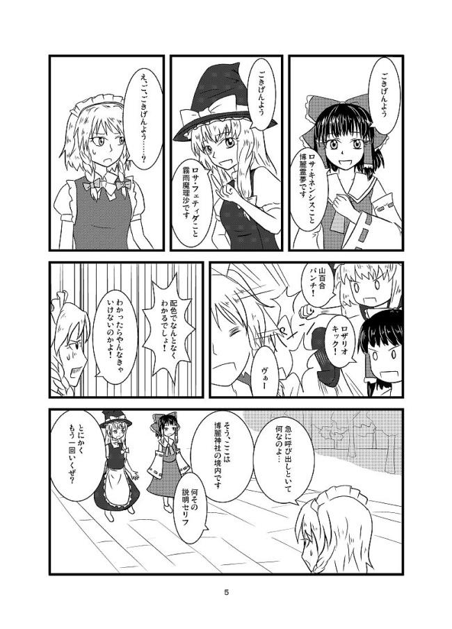 『ノンストップ幻想郷』 サンプル1