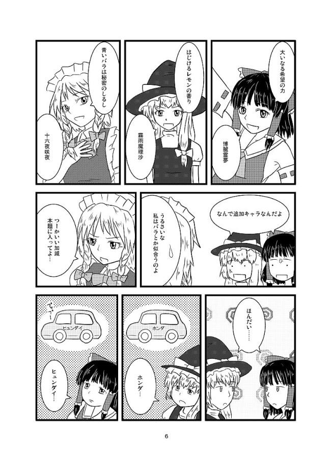 『ノンストップ幻想郷』 サンプル2