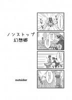 『ノンストップ幻想郷』 表紙