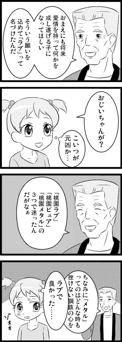 フレッシュプリキュア!漫画 おじいちゃん