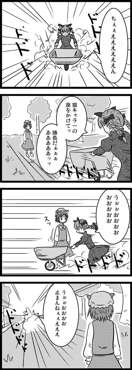 東方漫画 お燐vs橙 その1