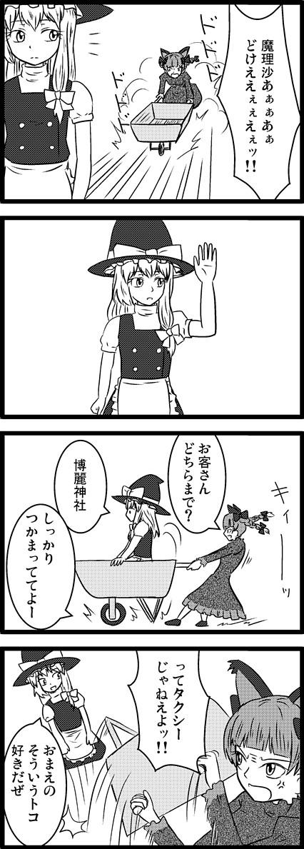 東方漫画 お燐vs魔理沙