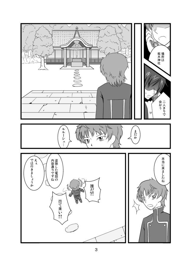 『反逆少女プリティギアス』 サンプル1