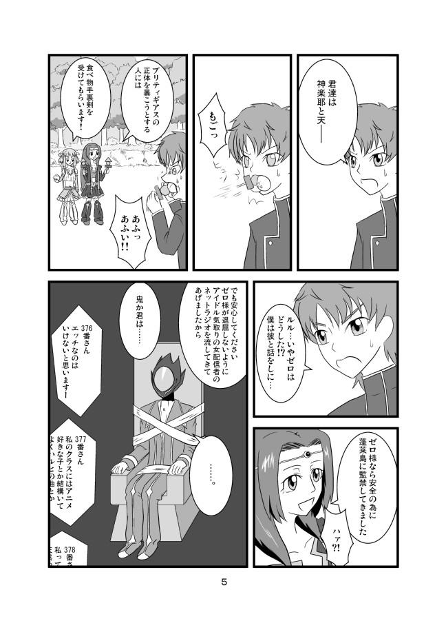 『反逆少女プリティギアス』 サンプル3