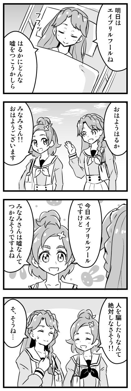 Go!プリンセスプリキュア漫画 エイプリルフール2015 その1