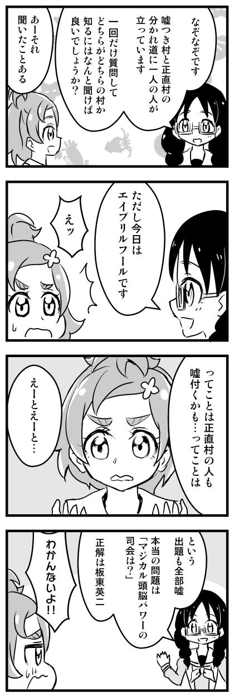 Go!プリンセスプリキュア漫画 エイプリルフール2015 その2