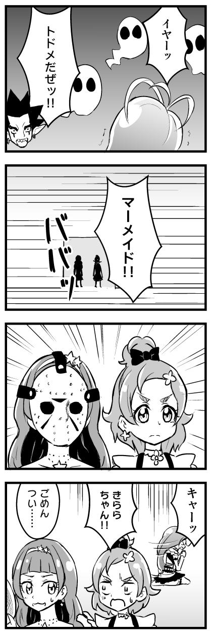 Go!プリンセスプリキュア第9話漫画 その1