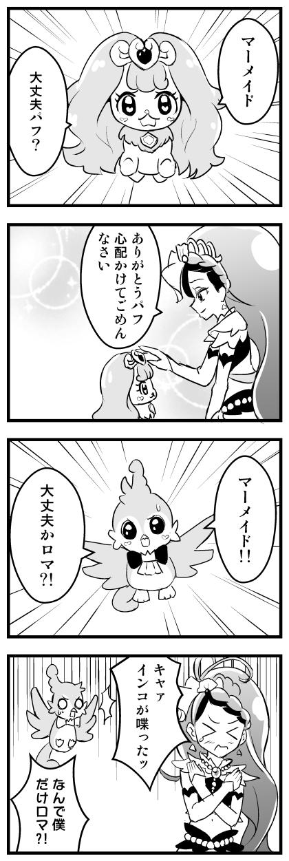 Go!プリンセスプリキュア第9話漫画 その2