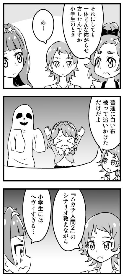 Go!プリンセスプリキュア第9話漫画 その3