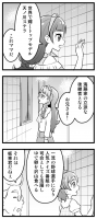 Go!プリンセスプリキュア第10話漫画