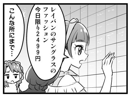 Go!プリンセスプリキュア第10話漫画 おまけ