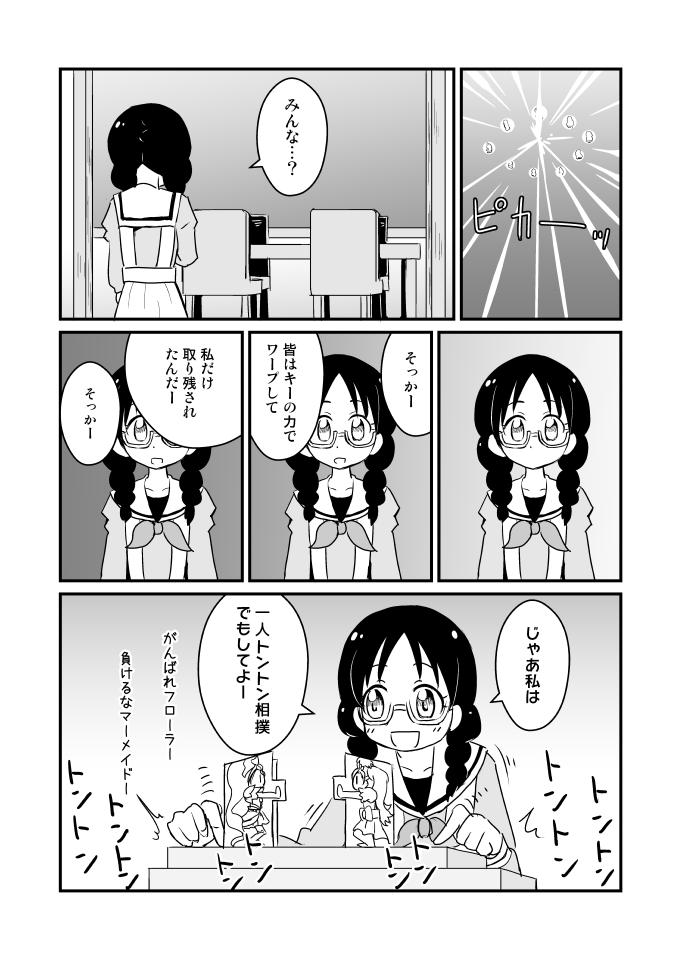 Go!プリンセスプリキュア第20話漫画