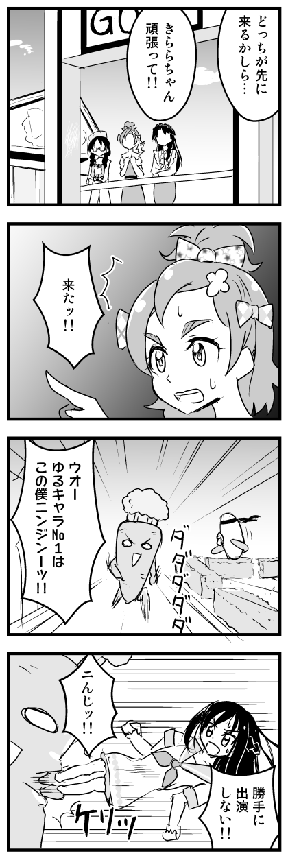 Go!プリンセスプリキュア漫画 ゆるキャラマラソン