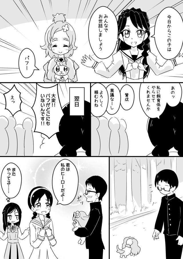 Go!プリンセスプリキュア漫画 飼育係