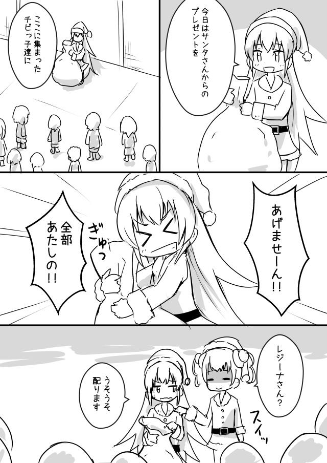 ドキドキ!プリキュア漫画 レジーナサンタ