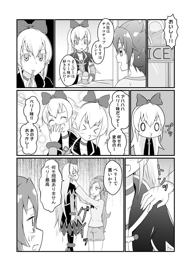 ドキドキ!プリキュア漫画 アイス