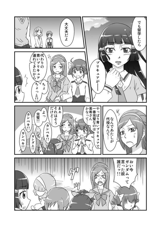 スマイルプリキュア!43話漫画