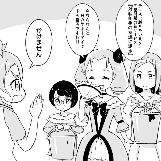 Go!プリンセスプリキュア第7話に登場した五星麗奈ちゃん