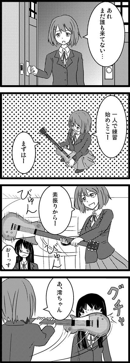 けいおん漫画 練習!