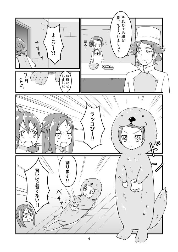 『ドキまこ!!』 サンプル 1