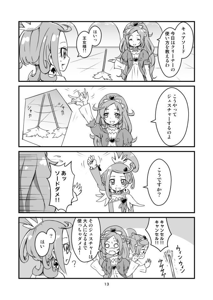 『ドキまこ!!』 サンプル 2