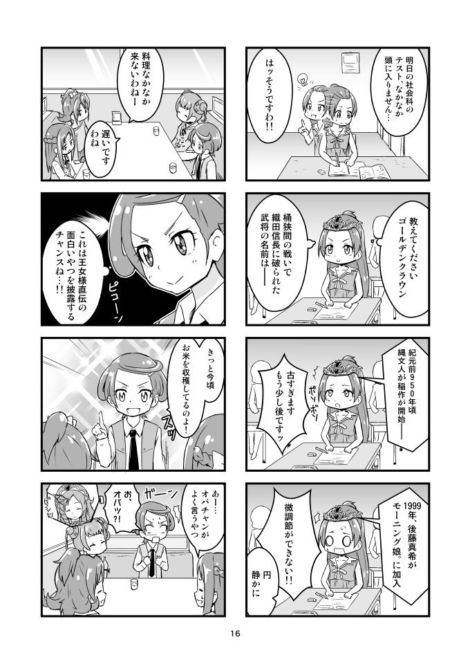 『ドキまこ!!』 サンプル 3