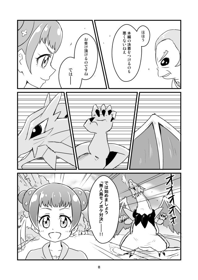 『ドキドキDRAGON』 サンプル5