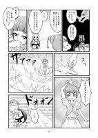 『ドキドキDRAGON』 サンプル6