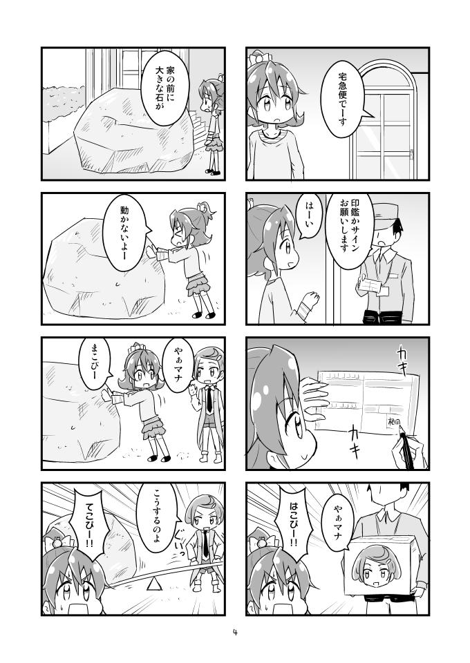 『まこぴー!!』 サンプル1