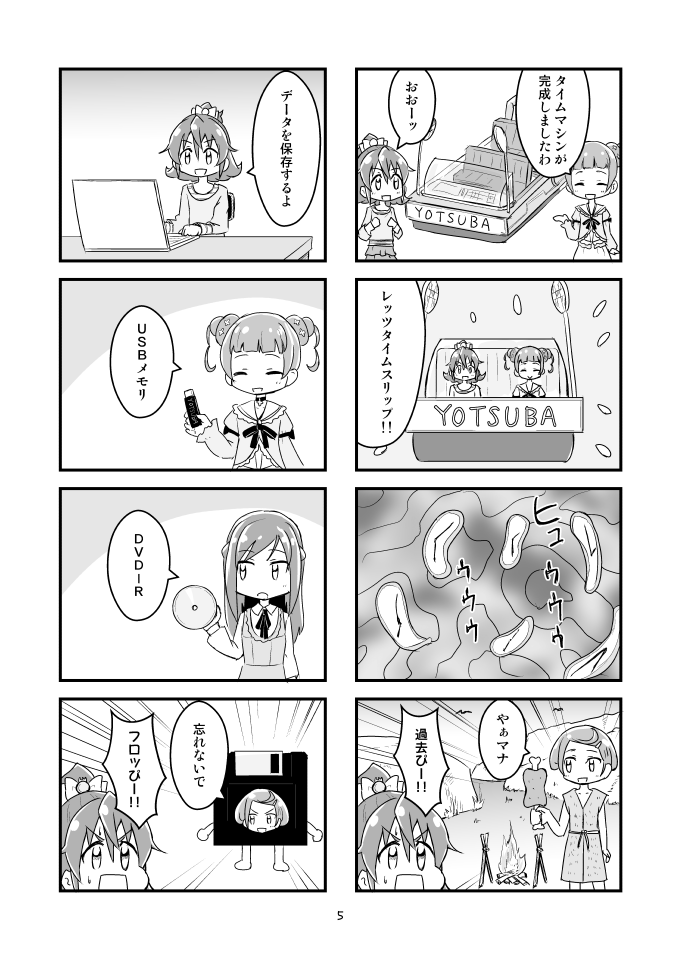 『まこぴー!!』 サンプル2