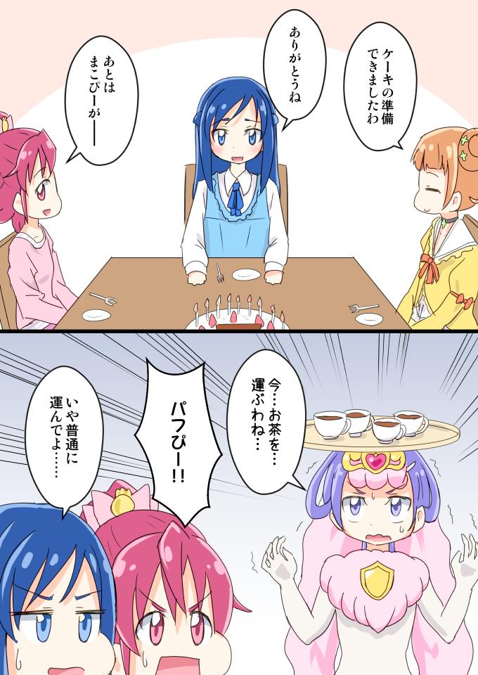 ドキドキ!プリキュア漫画 六花誕生日2015