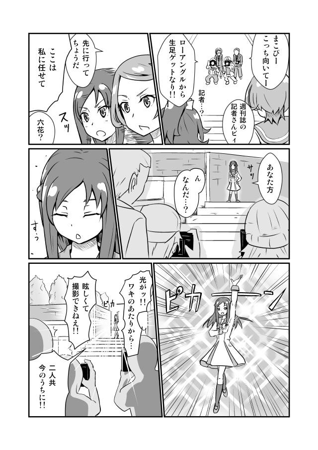 ドキドキ!プリキュア漫画 六花vs記者
