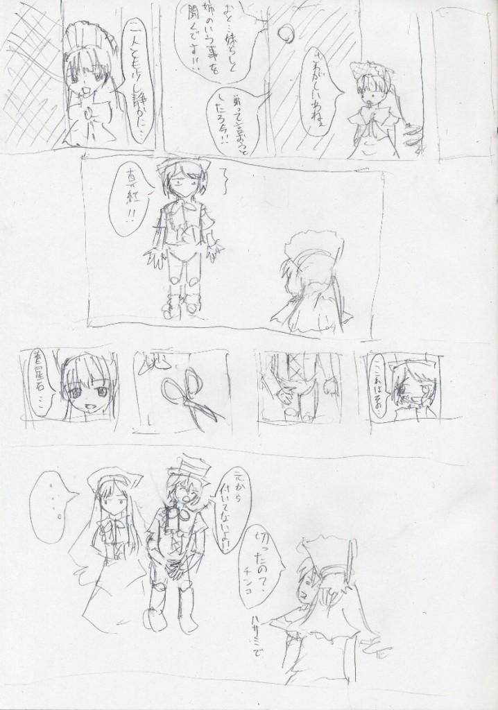 ローゼンメイデン漫画 チンコと蒼星石 2